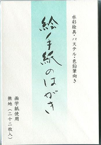 水彩絵具・パステル・色鉛筆向きの絵手紙のはがき画用紙葉書(無地)22枚入り(NB-56128)