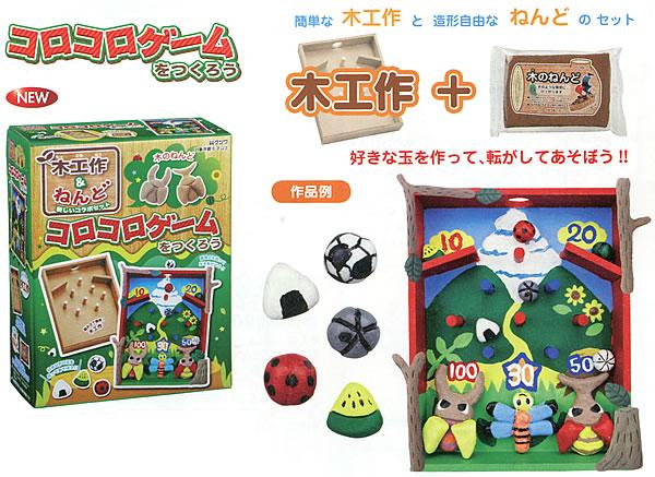 コロコロゲームを作ろう木工作+粘土工作セット(ねんど工作キット粘土工作)(PT114)