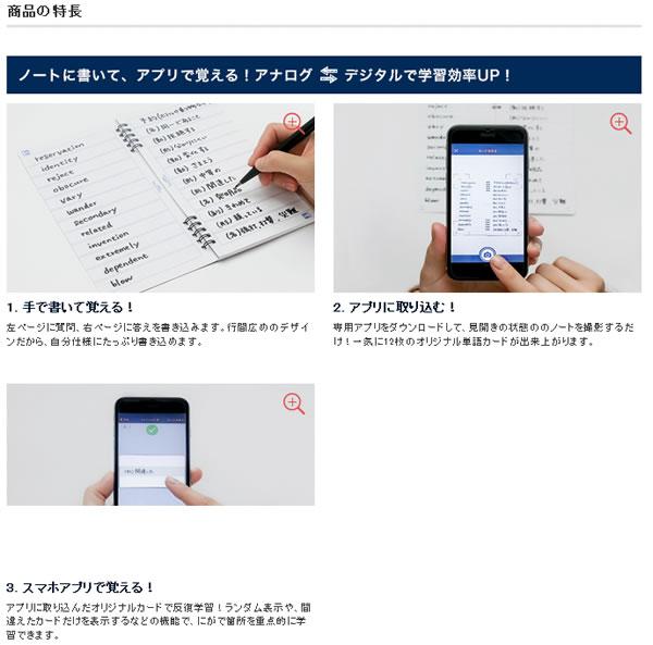 「スマホで暗記」SmaTan(スマ単)スマートフォン対応暗記カード作成ノート(SMS3-C)ネイビー