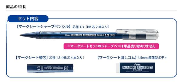マークシートセットマークシートシャープ1.3mm&マークシート消しゴム&替芯セット(XAM113ST-C)