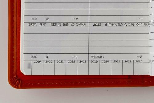 2019年度版石原出版社石原5年手帳(牛革カバー5年スケジュール帳)(2019〜2023)