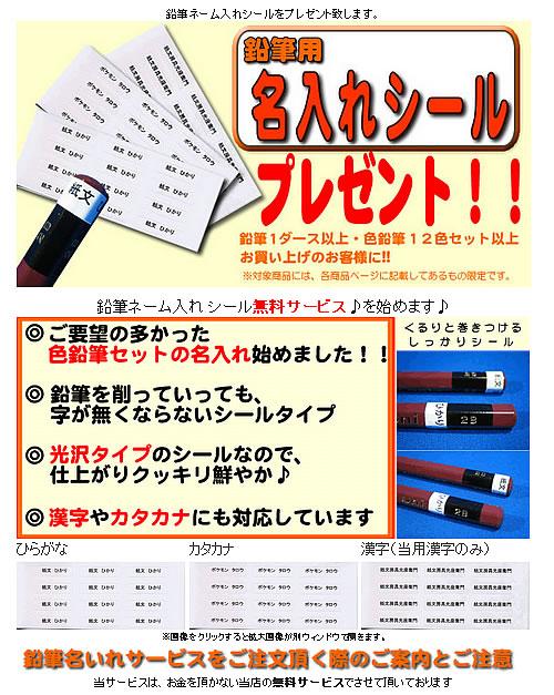 ドラえもん[DORAEMON]鉛筆B6点文具セット(17drm-B-6set)【鉛筆名入れ無料】