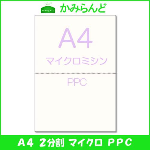 PPC2分割