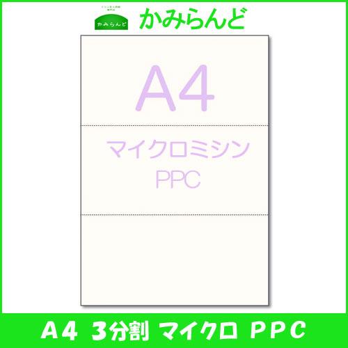 PPC3分割