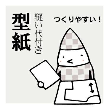 kami-to-nuno(かみとぬの)の縫い代付き型紙