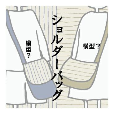 ショルダーバッグ ハンドメイド作品 日本製