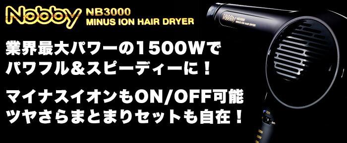 Nobby NB3000 マイナスイオンドライヤー【ノビー】1500W