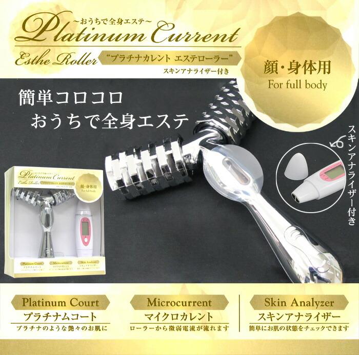 プラチナカレント エステローラー【スキンアナライザー付き】