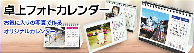 "Photoca ""オリジナル写真入り卓上カレンダー"""