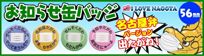 お知らせ缶バッチ名古屋弁バージョン