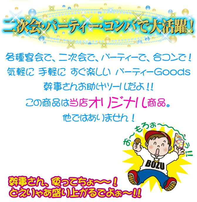 二次会・パーティー・コンパで大活躍!