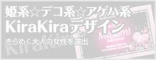 KiraKiraデザイン
