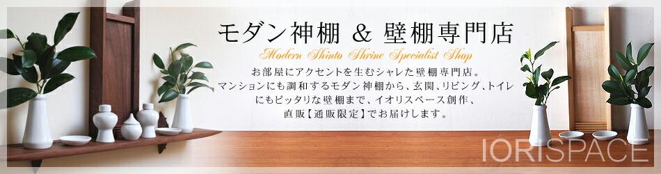 モダン神棚&壁棚専門店