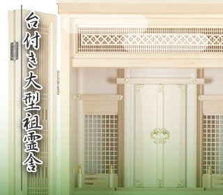 大型祖霊舎