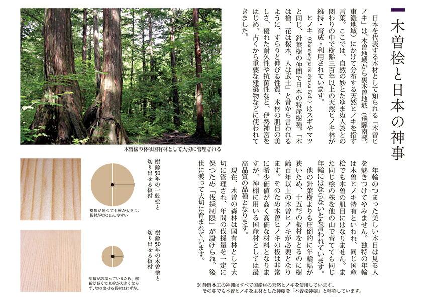 木曽桧神棚セット