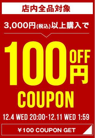 50円オフクーポンをゲット!
