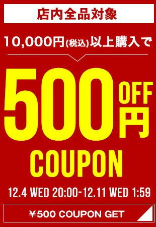 200円オフクーポンをゲット!