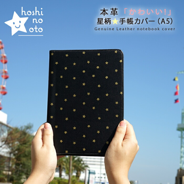 星ドット手帳A5サイズ