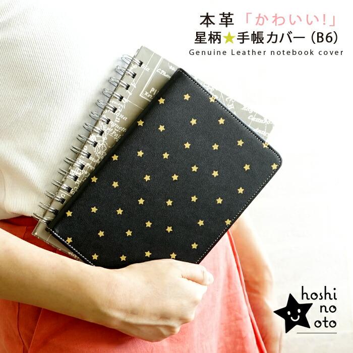 星ドット手帳B6サイズ