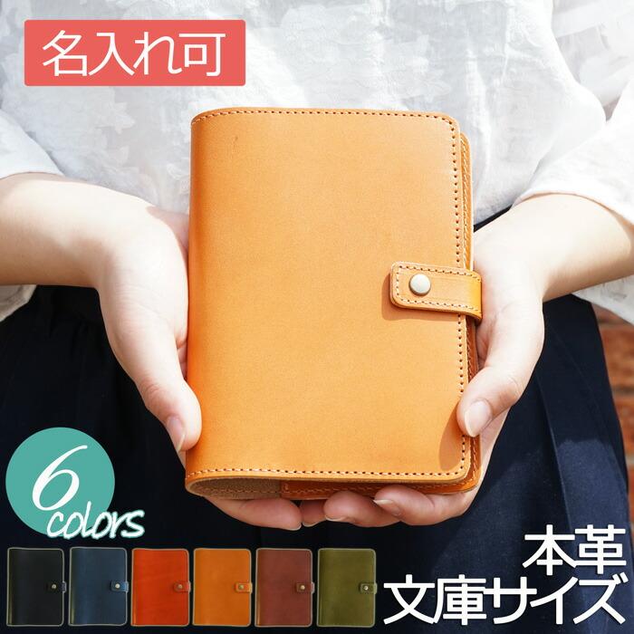栃木レザー手帳カバー(A6)