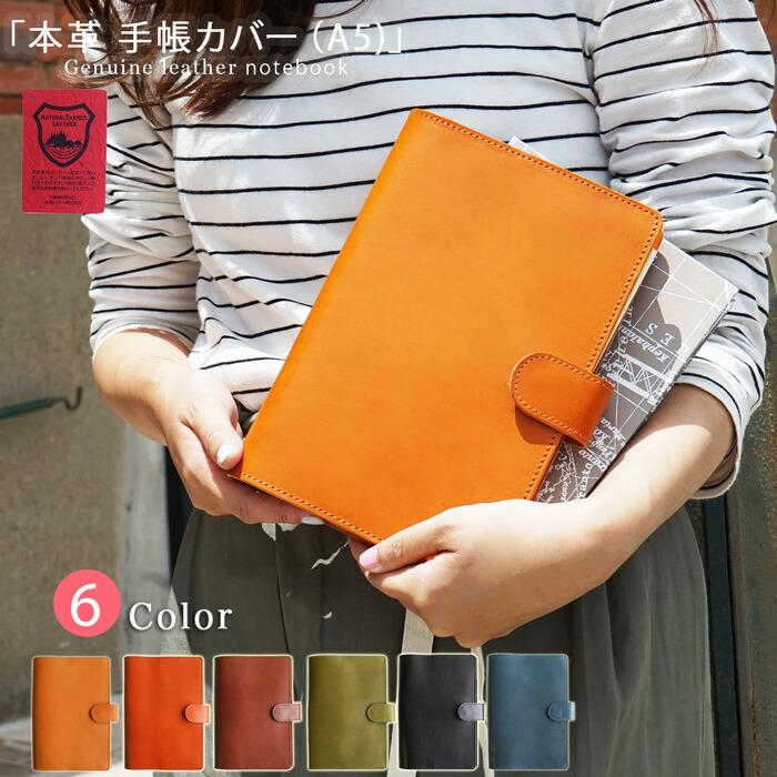 栃木レザー手帳カバーA5サイズ