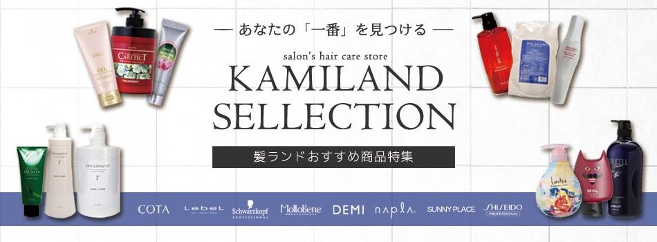 髪ランドおすすめ商品セレクション
