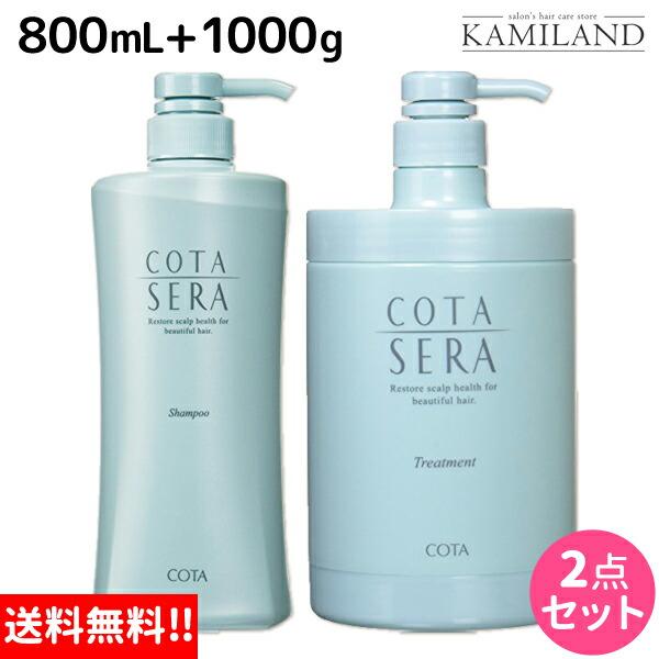 コタセラ シャンプー800mL+トリートメント1000g セット