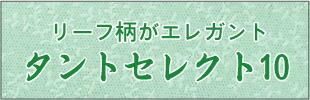 リーフ柄がオシャレな紙 TS-10