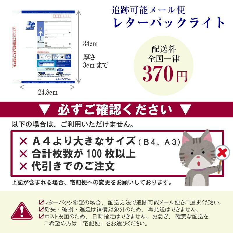 レター→佐川について