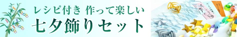 オリジナル七夕セット