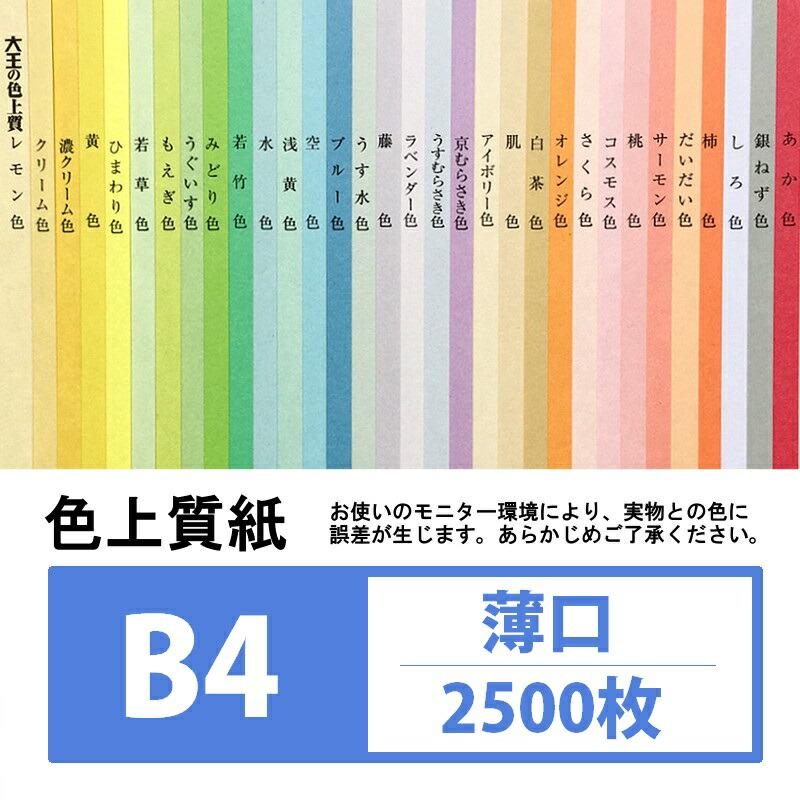 カラーコピー用紙 クリーム B4 2500枚