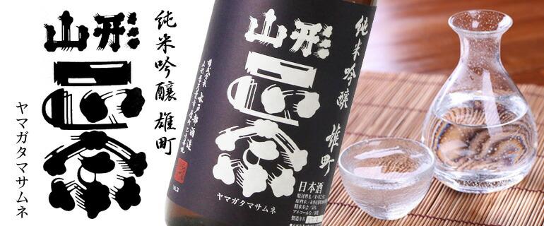 山形正宗 純米吟醸 雄町 1.8L