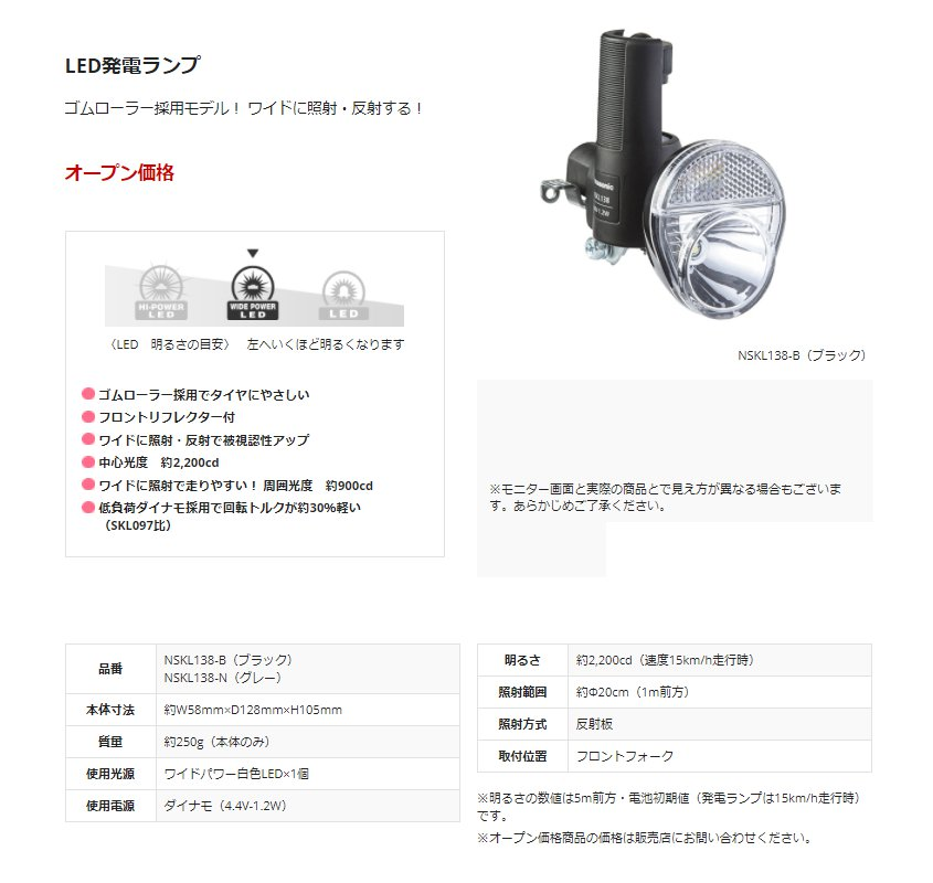 NSKL138-B 商品説明