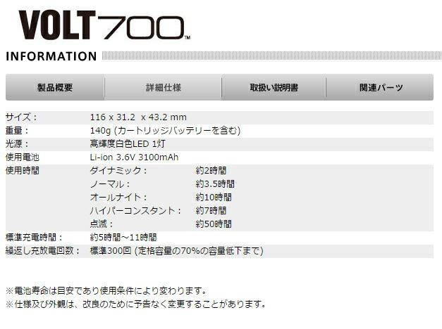 volt700_4.jpg