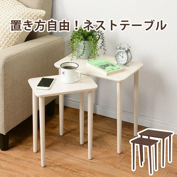 ネストテーブル 大小2個組 サイドテーブル ソファーサイド 玄関テーブル コンパクト