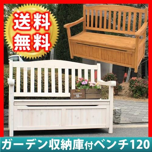 ガーデン収納庫付ベンチ120 ホワイト/ブラウン
