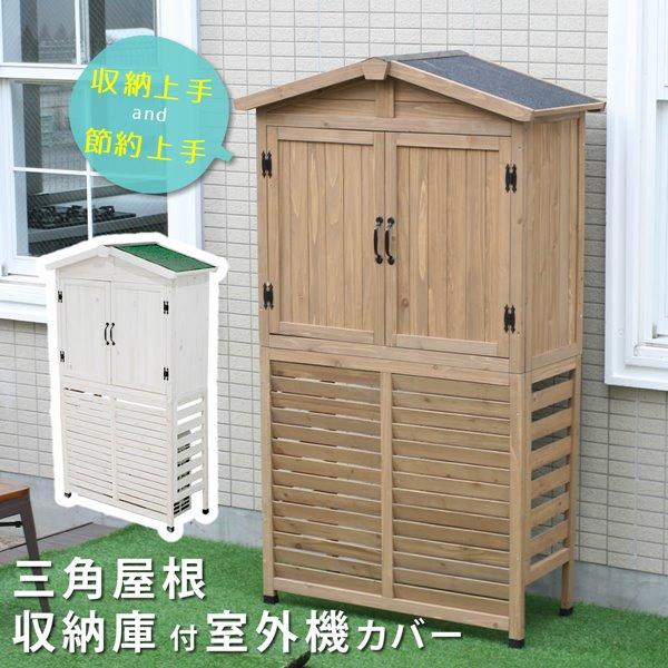 室外機カバー 収納庫付 三角屋根収納庫 木製カバー ウッドカバー 木製 物置 収納 北欧