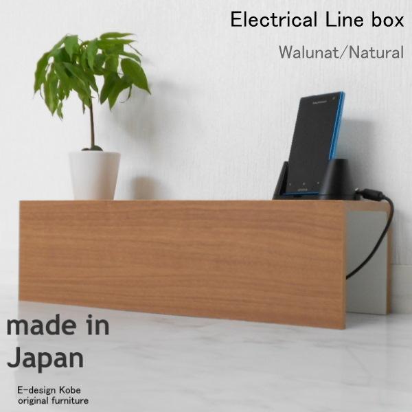 10色から選べるおしゃれなファックス台!キャビネット+配線ボックス ウォールナット/ナチュラル 電話台 FAX台 キャビネット ルーター収納 スリム 隠す収納