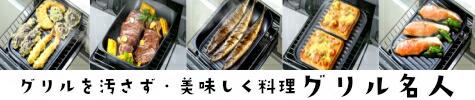 鉄器・魚焼き