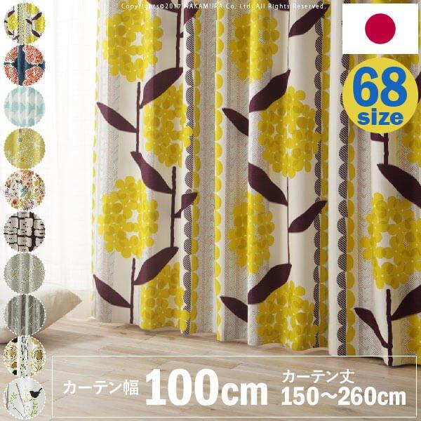 ノルディックデザインカーテン 幅100cm 丈150〜260cm ドレープカーテン 遮光 2級 3級 形状記憶加工 北欧 丸洗い 日本製 10柄