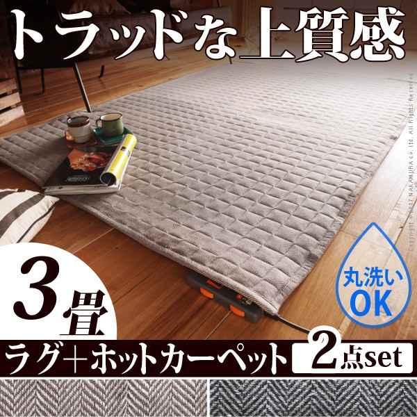 ヘリンボーンホットカーペット・カバー 3畳(240x200cm)+ホットカーペット本体セット
