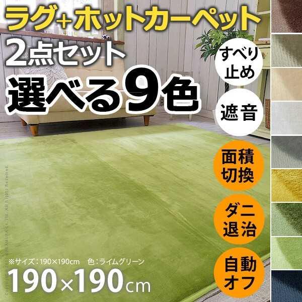 低反発高反発フランネルホットカーペットセット 2畳(190x190cm) 本体+カバー 正方形