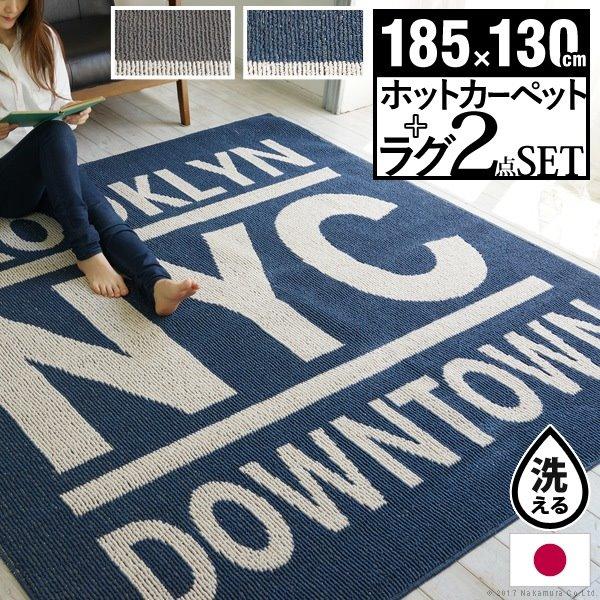 ヴィンテージデザインホットカーペットセット 1.5畳(185x130cm) 本体+カバー 長方形
