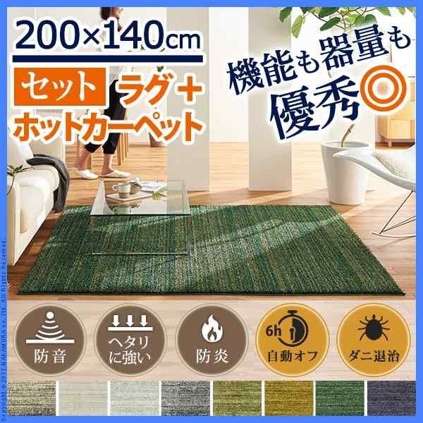 ミックスカラーホットカーペット・カバー 1.5畳(200x140cm)+ホットカーペット本体セット