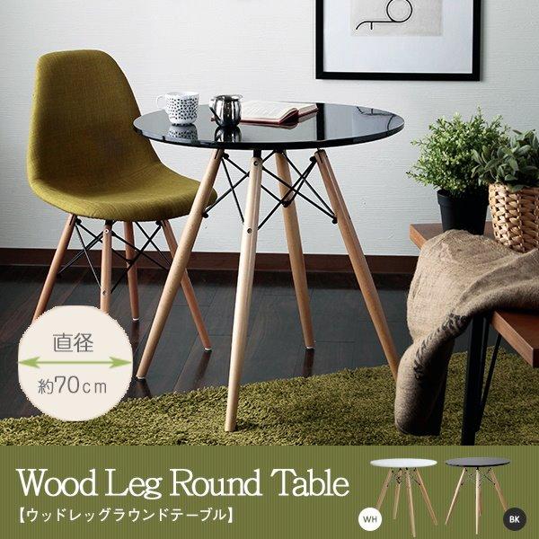 ダイニングテーブル テーブル ラウンドテーブル イームズチェア