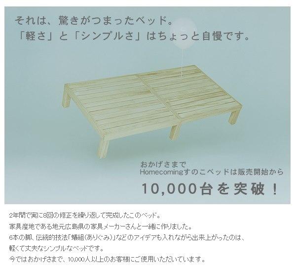 桐製 国産 すのこベッド