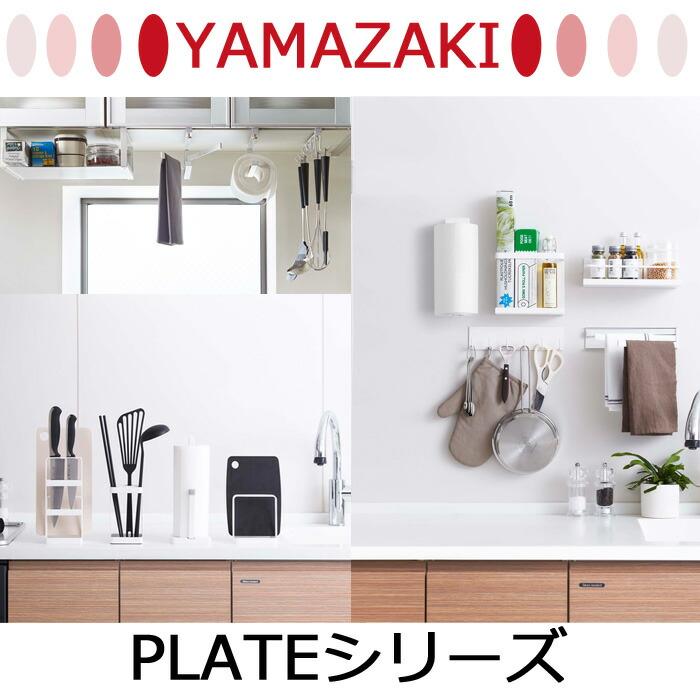 yamazakiプレートキッチン