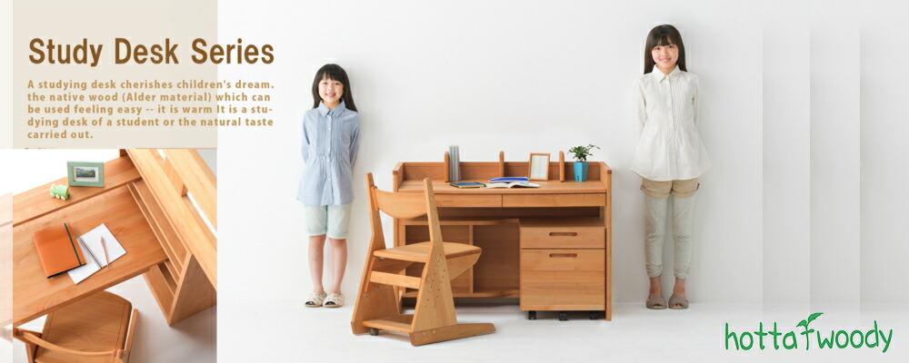 堀田 学習机