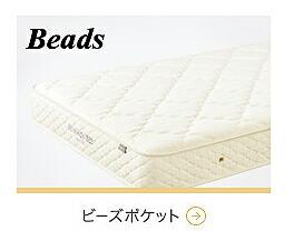 日本ベッド【ビーズポケットスプリングマットレス】ページへ
