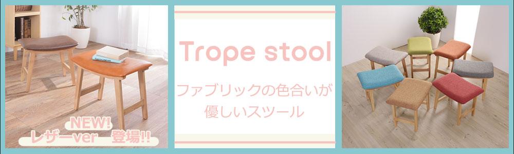 Toropez Stool